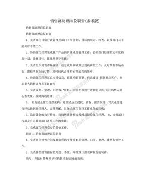 销售部助理岗位职责(参考版).doc