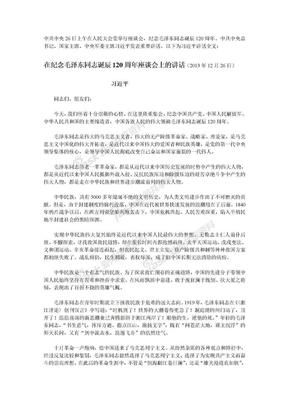习主席在纪念毛泽东同志诞辰120周年座谈会上的讲话.doc