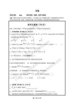 2018年桂林电子科技大学《806电路、信号与系统》考研真题.pdf