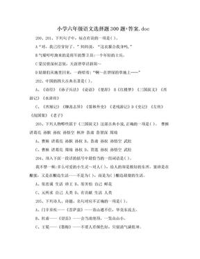 小学六年级语文选择题300题+答案.doc.doc