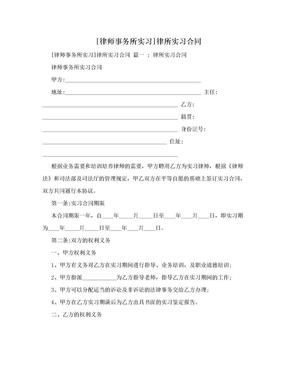 [律师事务所实习]律所实习合同.doc