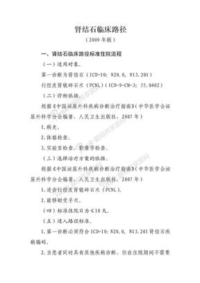 肾结石临床路径.doc
