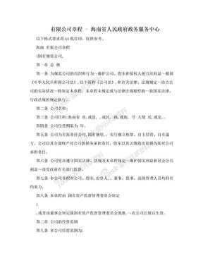 有限公司章程 - 海南省人民政府政务服务中心.doc