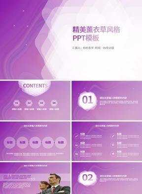 精美薰衣草紫风格多用途PPT.pptx