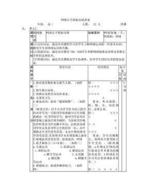 网球教学教案.doc