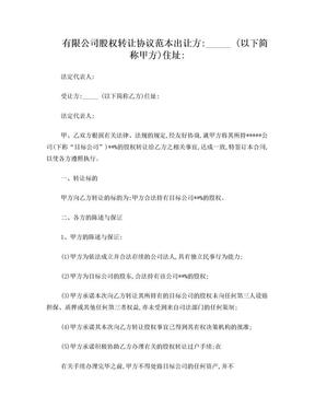 有限公司股权协议范本.doc