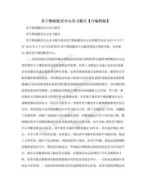 苏宁物流配送中心实习报告【可编辑版】.doc