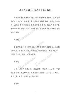 能让人活到141岁的药王养生妙法.doc