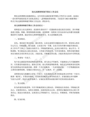 幼儿园教师师德学期末工作总结.docx
