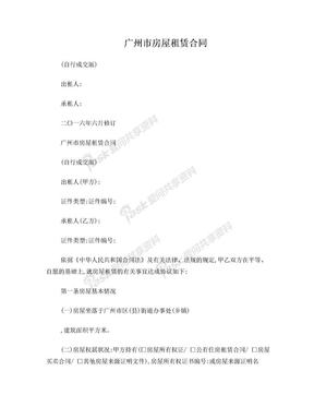 2016版-广州房屋租赁合同(6月新版).doc