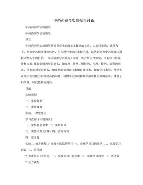 中药药剂学实验报告讨论.doc