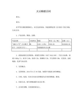 大豆种子购销合同.doc