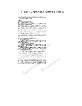 [中国近代史纲要]中国近代史纲要课后题答案.doc