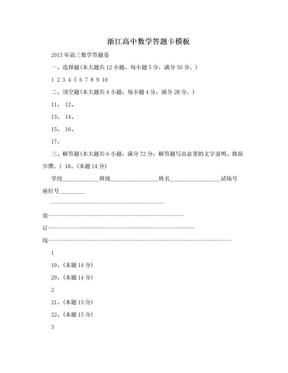 浙江高中数学答题卡模板.doc