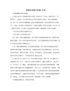 婚姻法案例分析题(大量).doc