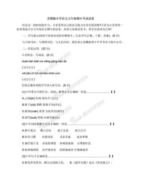 苏教版小学语文五年级期中考试试卷.docx