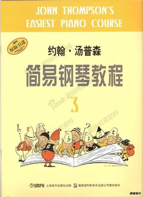 约翰汤普森简易钢琴教程3(原版引进).pdf