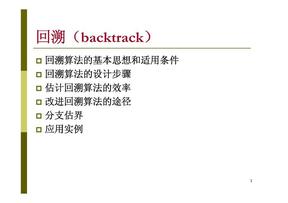 回溯(屈婉玲).pdf