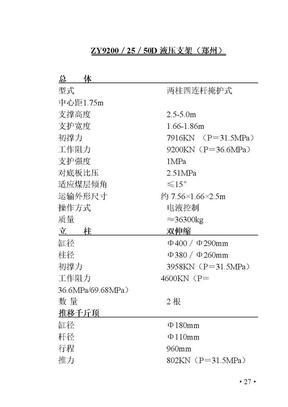 目前各地煤矿普遍使用的液压支架技术参数.doc
