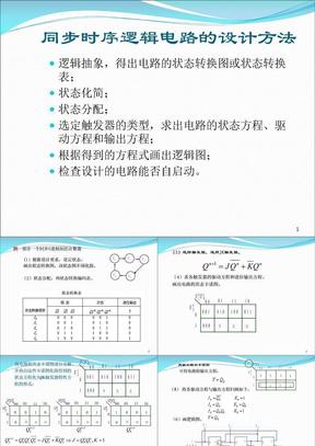 同步时序逻辑电路的设计方法.ppt