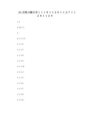 24点练习题库(不含答案).doc