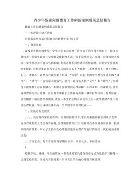 青少年叛逆问题德育工作创新案例成果总结报告.doc