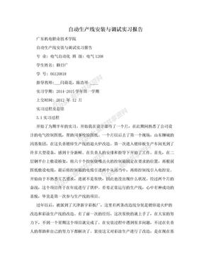 自动生产线安装与调试实习报告.doc