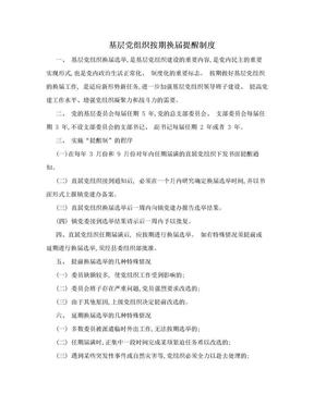 基层党组织按期换届提醒制度.doc