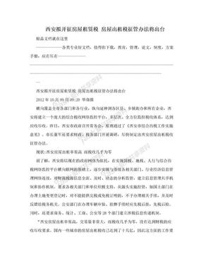 西安拟开征房屋租赁税 房屋出租税征管办法将出台.doc