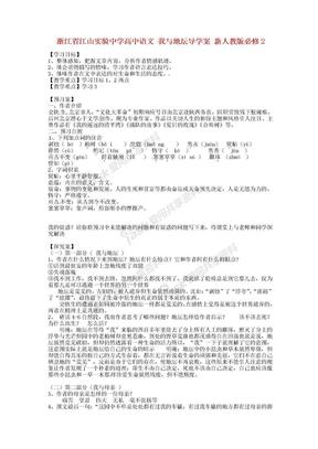 高中语文 我与地坛导学案 新人教版必修2.doc
