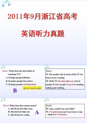2011年9月浙江高考英语听力真题(试题和材料).ppt