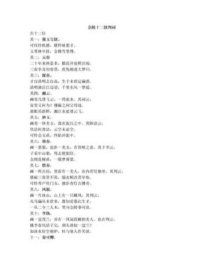 金陵十二钗判词.doc