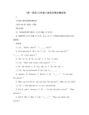 [初一英语]七年级上册英语期末测试卷.doc