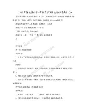 2017年湘教版小学一年级音乐下册教案(新全集) (2).doc