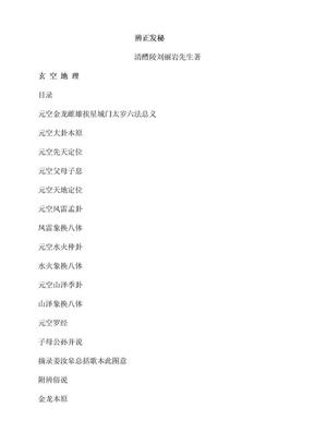 (校)辨正发秘初稿.doc