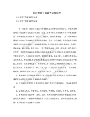 公司领导干部调查研究制度.doc