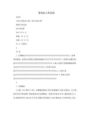 变电站工作总结.doc