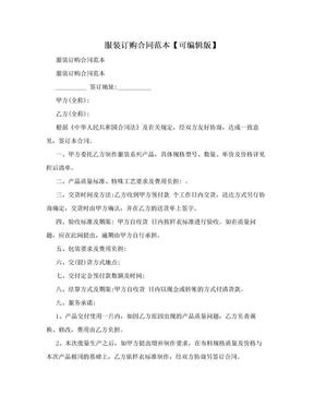 服装订购合同范本【可编辑版】.doc