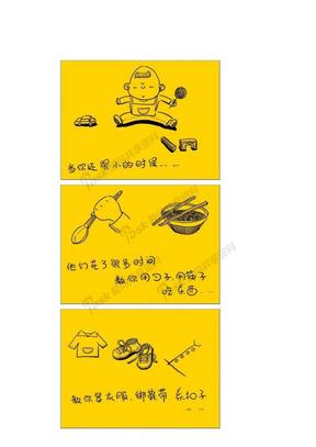 [漫画]感动千万人的漫画.doc