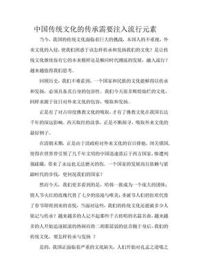 中国传统文化的传承需要注入流行元素.docx
