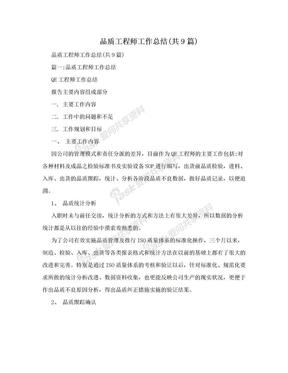 品质工程师工作总结(共9篇).doc