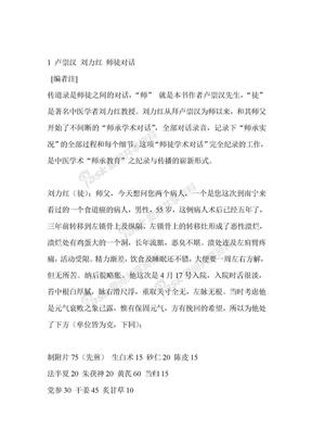 1 卢崇汉 刘力红 师徒对话.doc