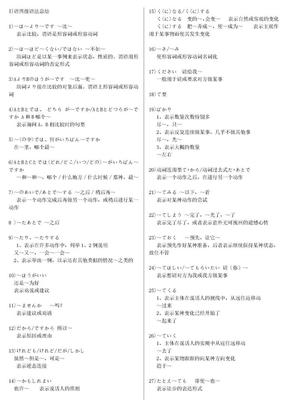 日语四级语法