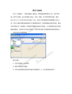 微信电脑版.doc