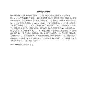 股东出资协议书.docx