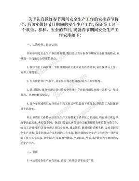 春节期间安全生产工作的安排.doc