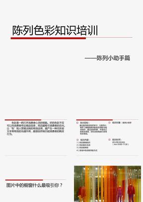 陈列色彩基础知识培训.ppt