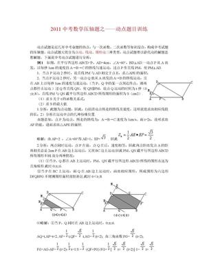 2011中考数学压轴题之——动点题目训练.doc
