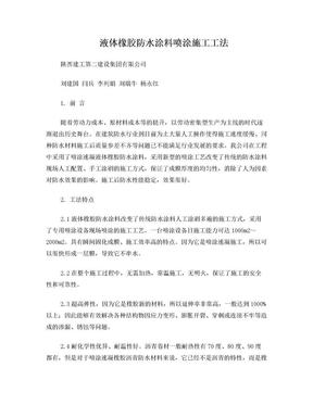 液体橡胶防水涂料施工工法.doc