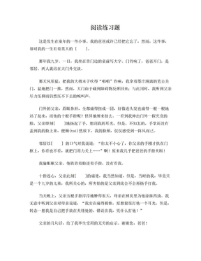 五年级语文下册阅读练习.doc